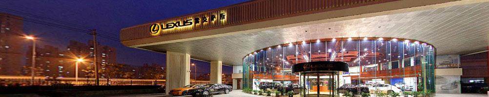 郑州富达雷克萨斯汽车销售服务有限公司