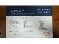 雷克萨斯ES 300h 2.5 CVT油电混合精英版[201207]