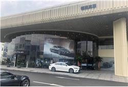 福建宾联雷克萨斯汽车销售服务有限公司