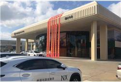 海口中升雷克萨斯汽车销售服务有限公司